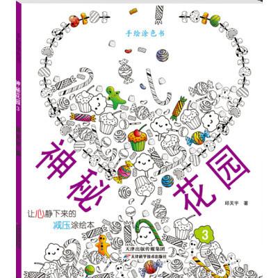 少儿 图画书 中国原创图画书 手绘涂色书神秘花园 四本一套 儿童 .
