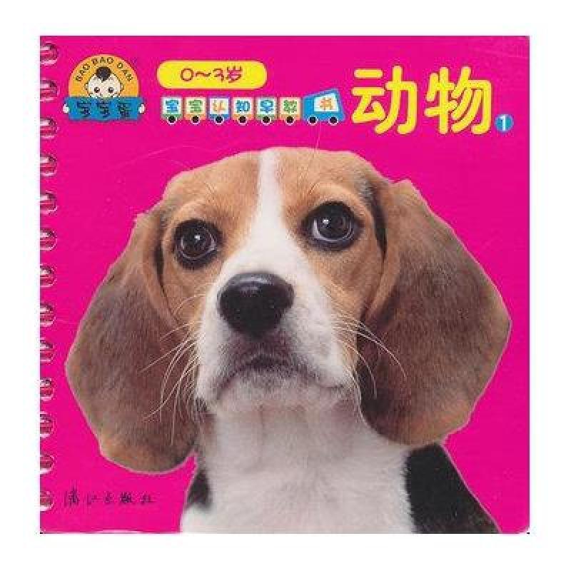 宝宝认知早教书:动物(1)