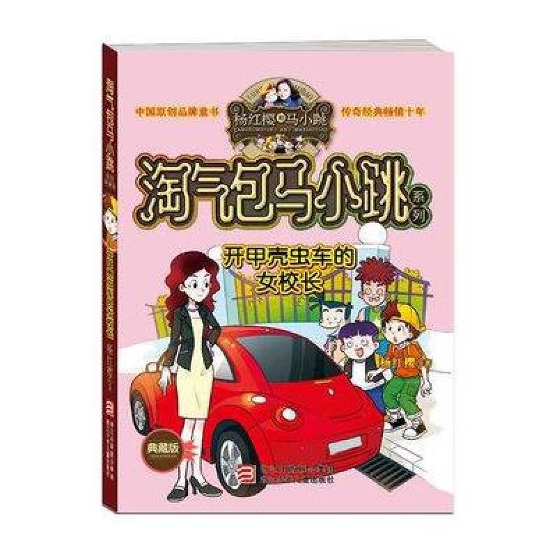 淘气包马小跳系列:开甲壳虫车的女校长(典藏版)