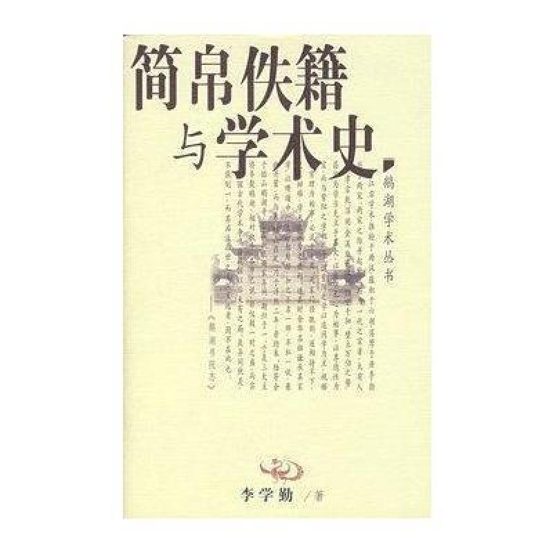 葛兆光:古代中國還有多少奧秘?