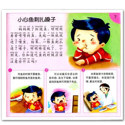 常识乖宝宝从小好习惯绘本养成系列教养丛书籍幼儿园教材大中小班2-3