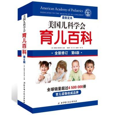 美国儿科学会育儿百科(全新修订第6版) [Caring for Your Baby and Young Child]