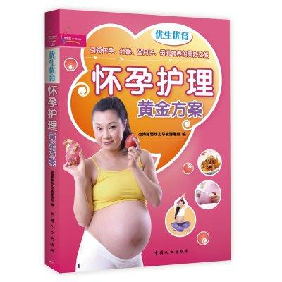 优生优育:怀孕护理黄金方案