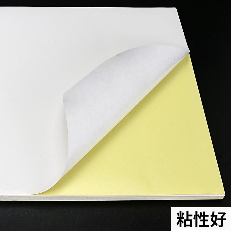 天色a4不干胶打印纸标签纸光面空白书写背胶激光喷墨打印贴纸