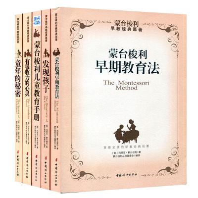 育儿书籍 蒙台梭利儿童教育手册 书蒙台梭利早教经典原著 《发现孩子》 《有吸引力》《...