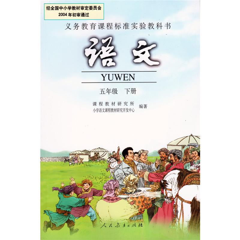 语文出版社\/s版\/小学语文课本5\/五年级下册彩色