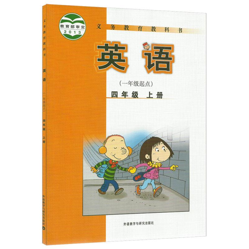 小学英语(一年级起点)4四年级上册第七册外研社新标准英语书课本教材图片