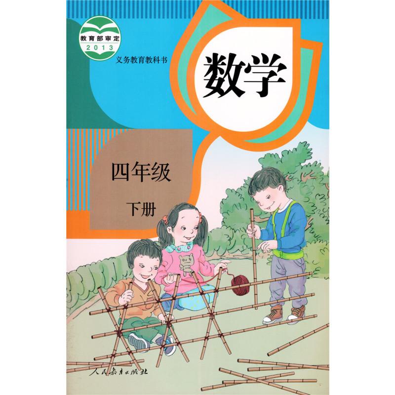 全新正版 小学4四年级下册数学书 人教版 数学四年级下册课本教材教科