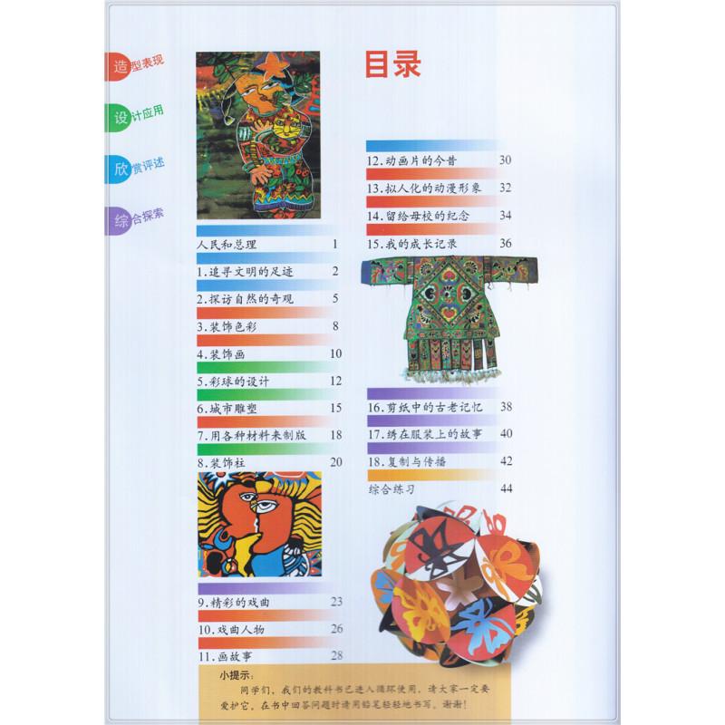 小学六年级下册美术书 6年级第12册美术 人美版 课本小学生教材义务图片