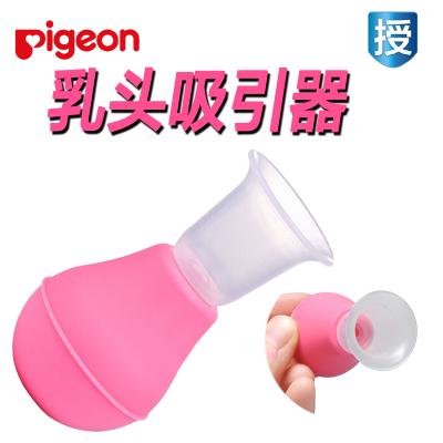 貝親(PIGEON)乳頭牽引器 乳頭保護矯正器1支裝 媽咪乳頭牽引器 孕媽乳頭拔 盒裝 貝親產婦乳頭矯正器16661