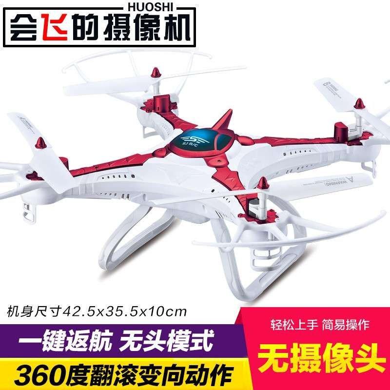 会飞的照相机航模型遥控飞机无人机