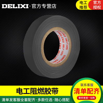 德力西膠布電工配件阻燃膠布PVC膠布絕緣膠帶10m電膠布