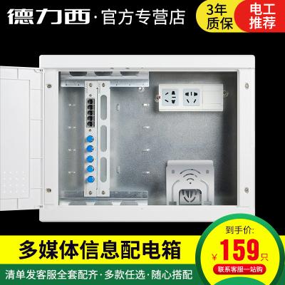 德力西家用多媒体弱电布线箱模块电视电话光纤信息箱配电箱暗装弱电箱