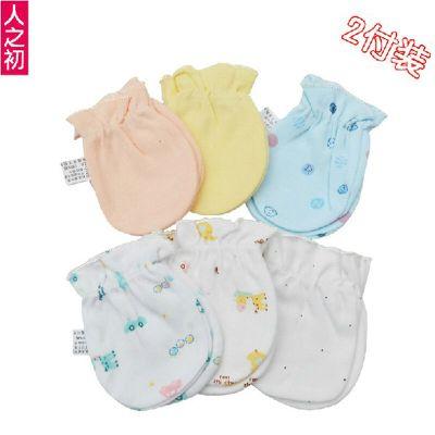 人之初 2雙裝 新生兒手套 嬰兒寶寶手套春秋 新生兒必備防抓護手套 嬰兒手套 薄款 顏色隨