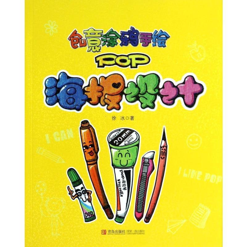 《校园手绘pop:海报设计》徐冰【摘要 书评 在线阅读