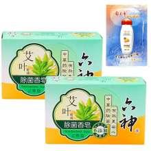 六神艾叶除菌香皂(止痒型)125g*2块6973+1包试用装