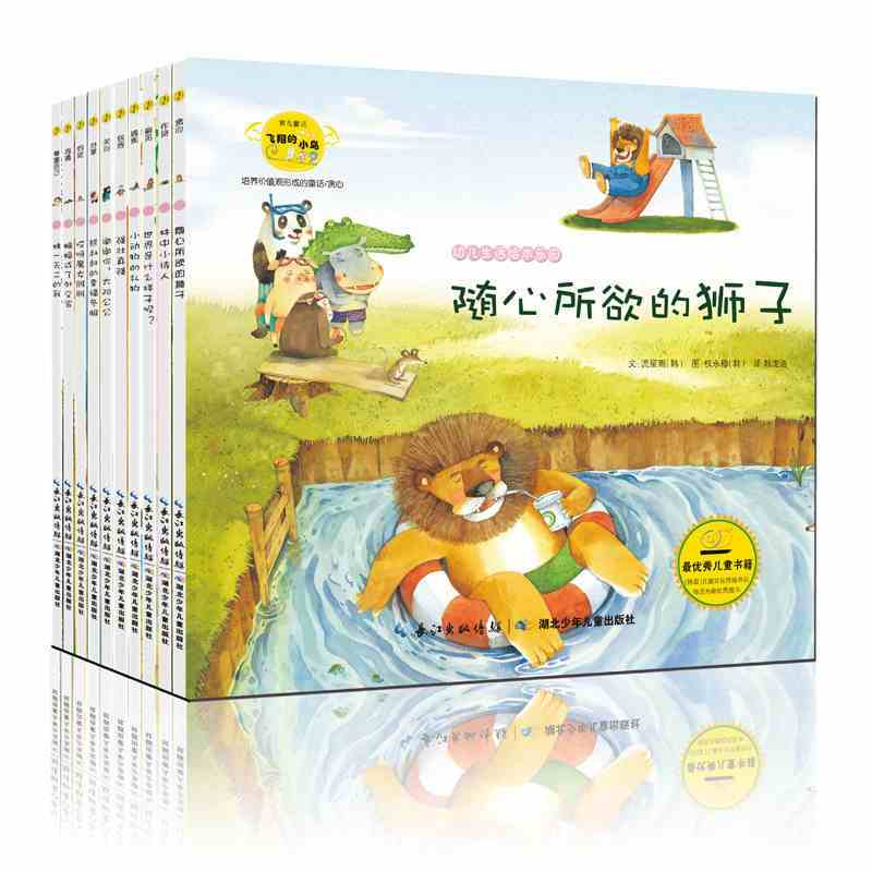 册3-6岁经典童话故事书绘本图书 宝宝儿童好习惯启蒙故事书亲子情商启
