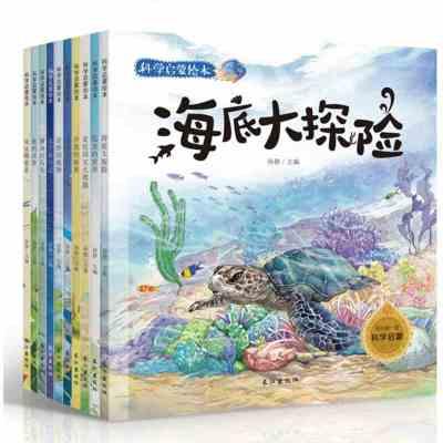 科学启蒙绘本海底大探险10册奇妙的科学绘本昆虫记3-6-9岁儿童十万个