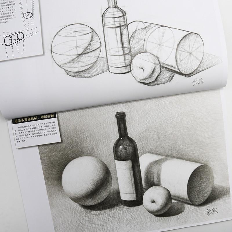 基础教程教材速写手绘从0开始学素描艺术手绘美术书籍素描静物绘画