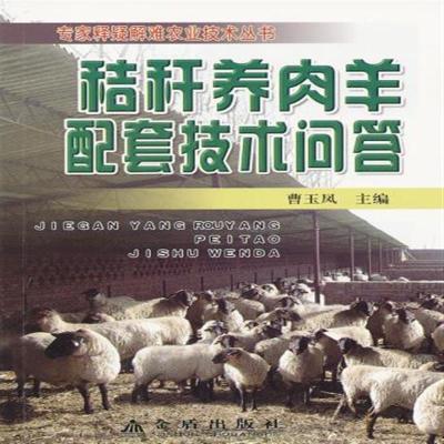 秸秆养肉羊配套技术问答/专家释疑解难农业技术丛书