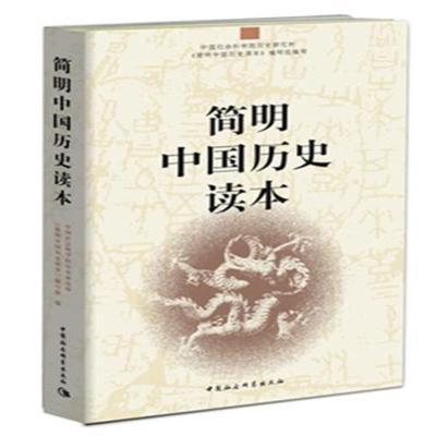 簡明中國歷史讀本
