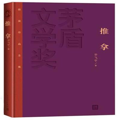 現貨正版 推拿 小說 社會 人民文學出版社 畢飛宇