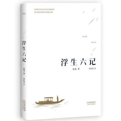 浮生六記(汪涵推薦)