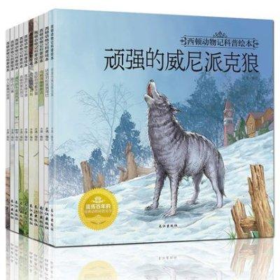 全套10册彩绘西顿动物记科普绘本 西顿动物故事令人敬佩的野鸽 沈石溪