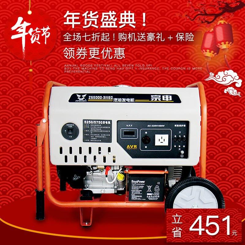 宗申发电机 3千瓦 5千瓦 7千瓦 汽油发电机组 小型家用 单相 220v