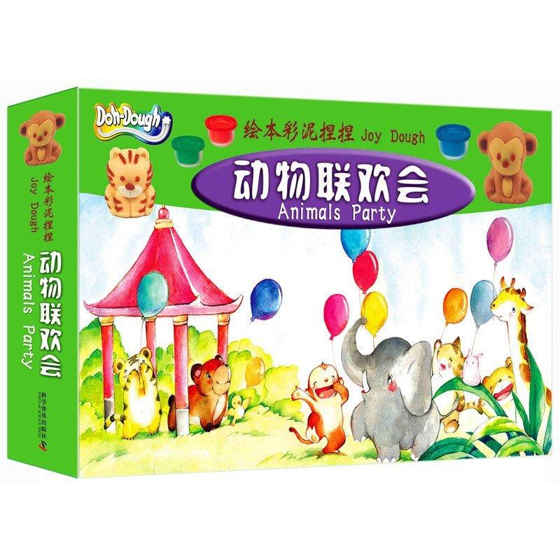 动物联欢会-绘本彩泥捏捏