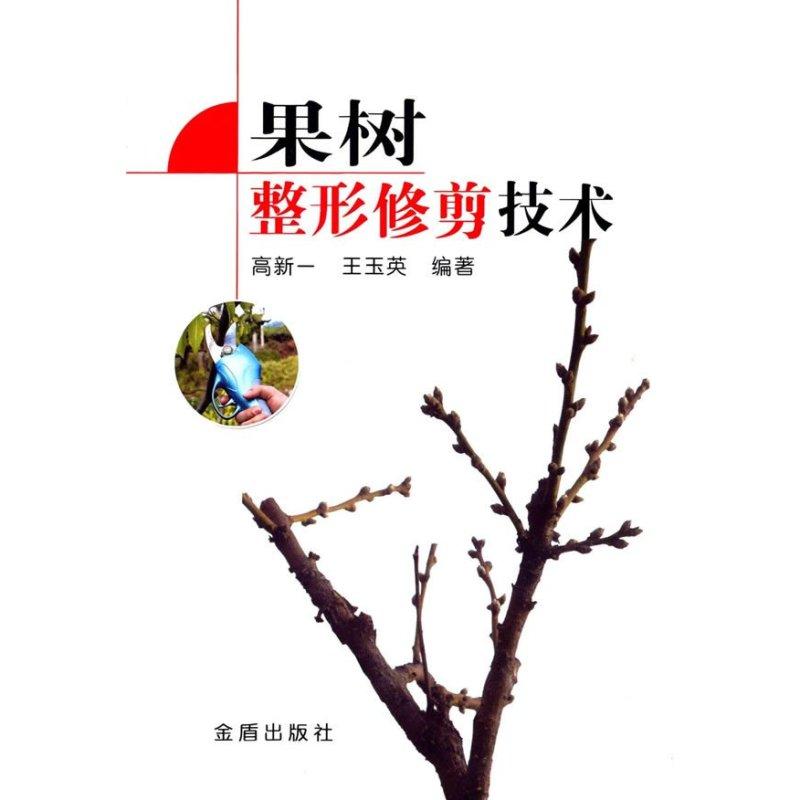 果樹整形修剪技術