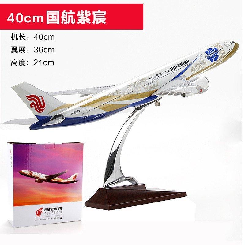 国航南航东航空客a380客机飞机模型客机a320飞机模型航模 40cm国泰a
