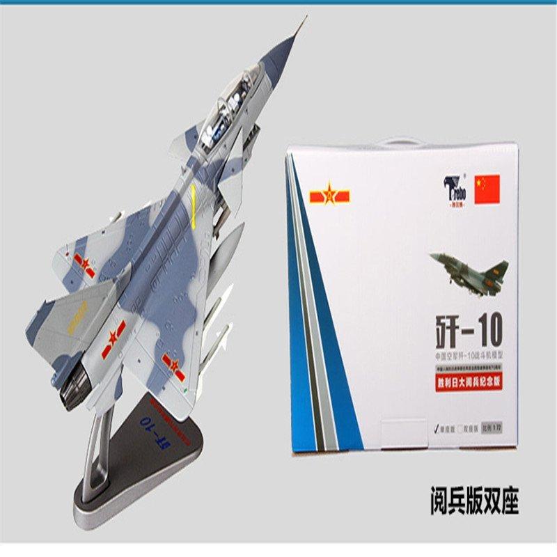 特尔博 1:72歼10飞机模型歼十战斗机模型合金静态成品