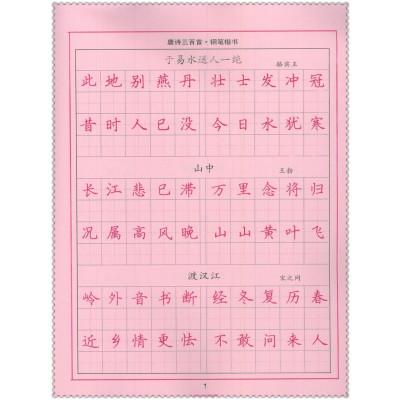 2016司马彦字帖 唐诗三百首 钢笔楷书 无膜 非常6 1规范美观统一易学