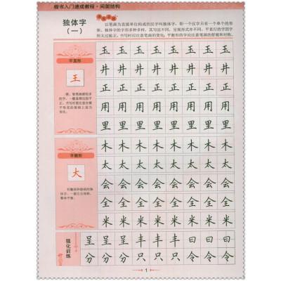 架结构 米骏硬笔书法 附膜 小学生1-2-3年级楷书入门从零开始图文详解