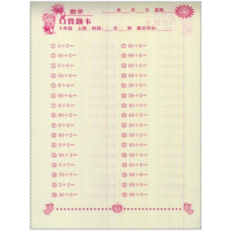 16秋小学数学口算题卡 小学生三3年级上册苏教版 南京大学 提高运算