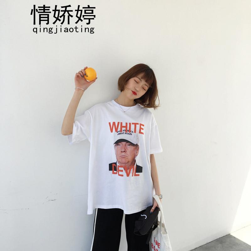 情娇婷2017韩版时尚夏季新款短袖宽松白色恶搞外国人印花字母