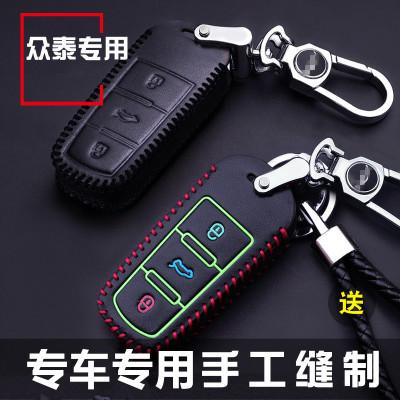 洛玛 众泰汽车专用钥匙包 适用于众泰t600 大迈x5 sr7 sr9 z700智能z500??貁300汽车钥匙包套真皮