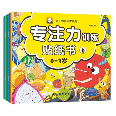 全6册 幼儿益智早教系列 专注力训练贴纸书 0-6动手动脑早教大开发反复贴纸
