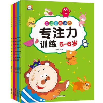 5册5-6岁全脑思维游戏 观察与记忆力 专注力训练 逻辑思维能力 想象与创造力 空间知觉能力
