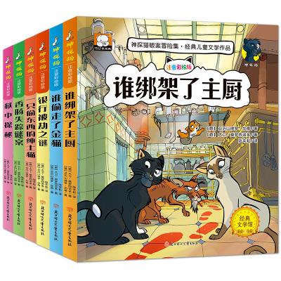 6冊彩圖注音版 世界少年兒童的經典動物兒童文學 神探貓破案冒險集