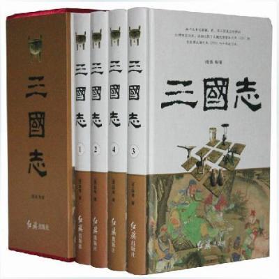《三國志》 文白對照 三國志全套 精裝16開4卷 紅旗出版社