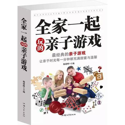 全家一起玩的親子游戲(單卷)