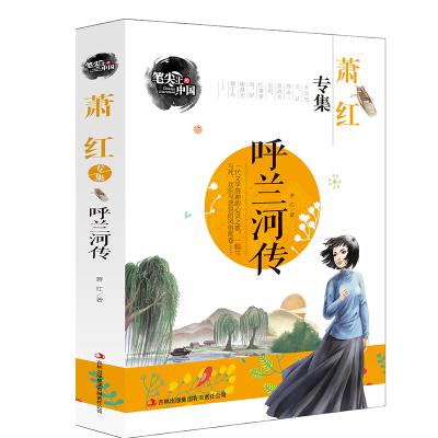 萧红专集 呼兰河传 中国文学现在文学 笔尖上的中国
