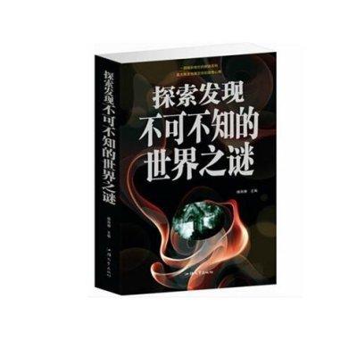 探索發現不可不知的世界之謎(單卷)/世界未解 世界未解之謎 探秘百科 限度地滿足你的獵奇心理 科普書籍