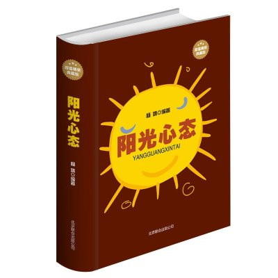 陽光心態 精裝典藏版 陽光心態書籍大全 一個擁有陽光心態的人將會快樂一生幸福一生 成功勵志讀物告別晦暗擁抱陽光