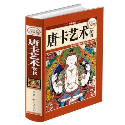唐卡艺术全书 全彩白金版 唐卡中的历史传说 唐卡的制作方法 收藏与鉴赏 唐卡中的佛教基本观 绘画 经典典藏
