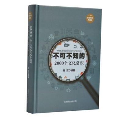 正版 不可不知的2000個文化常識 人文社科書籍正版書籍超值精裝典藏版一本囊括世界文化
