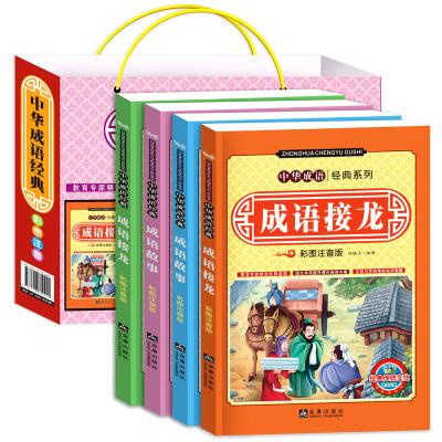 中华成语故事大全故事书全套四册中国国学经典3--12岁注音版儿童读物4册文学小学生一二三四年级课外书