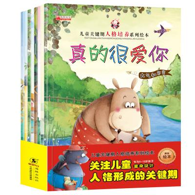 兒童關鍵人格培養繪本全8冊 寶寶睡前故事書 3-6歲幼兒圖畫書籍 兒童情商和好習慣培養啟蒙認知繪本圖書
